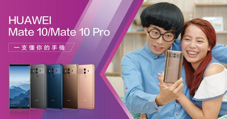 有 AI 的聰明手機,HUAWEI Mate 10 / Mate 10 Pro 效能、拍照、操作全評測