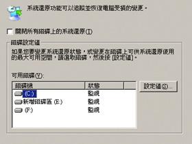 我的硬碟容量好像會自己慢慢變少?