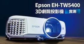 Epson EH-TW5400 3D 劇院投影機實測:支援 apt-X 高音質藍牙無線傳輸,讓影像、聲音一次滿足!