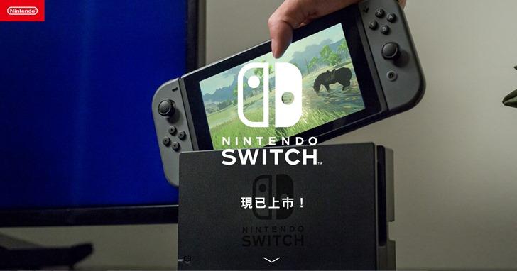 售價 9,780 元的任天堂 Switch 正式在台上市,多款遊戲同步推出