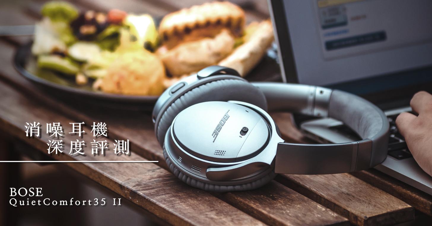 喧囂之中享受一個人的寧靜,Bose QuietComfort 35 II 無線耳機安靜評測