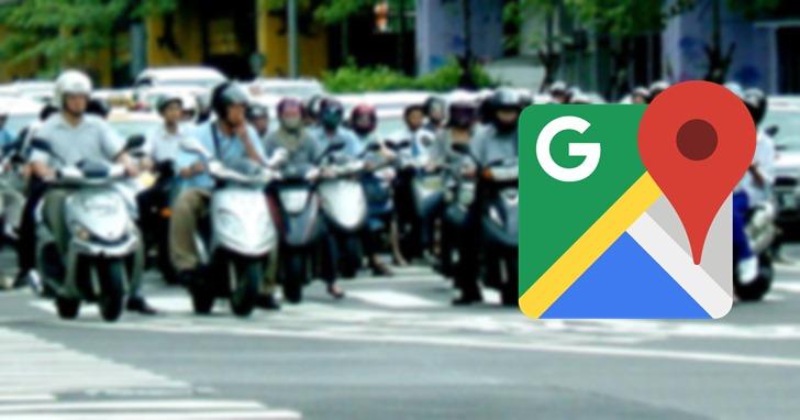 機車族們有福了!Google 地圖「機車導航」功能推出,率先在印度啟用