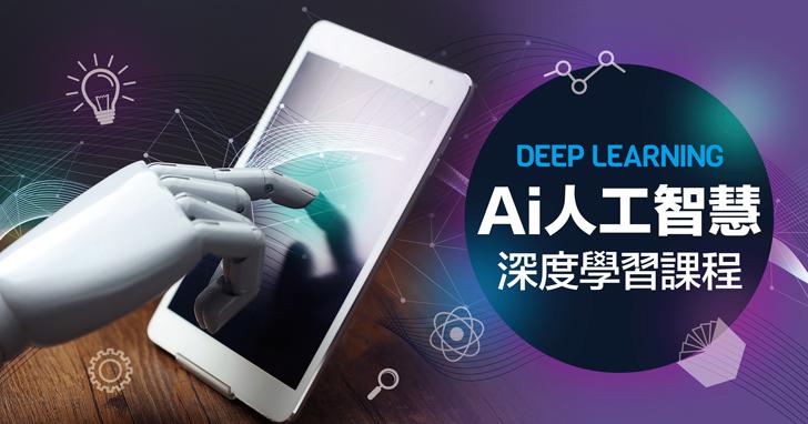 【課程】AI 應用大集合 三日深度學習實戰專班,教你做影像辨識、手寫辨識、語意分析、郵件分類!Isaac 老師帶你進Deep Learning 的AI大門!
