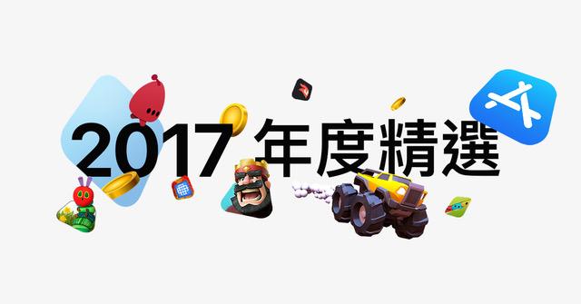 Apple 公布 2017 年度精選 app,傳說對決、超級瑪利歐酷跑超受歡迎