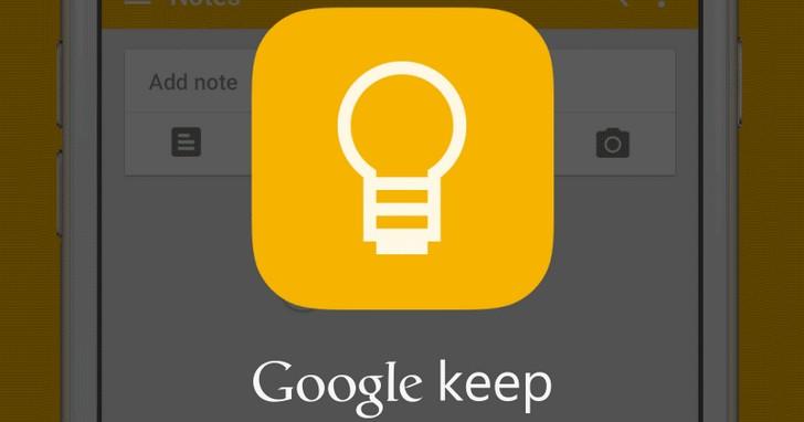 【Google Keep實用功能】使用標籤方便搜尋相關筆記