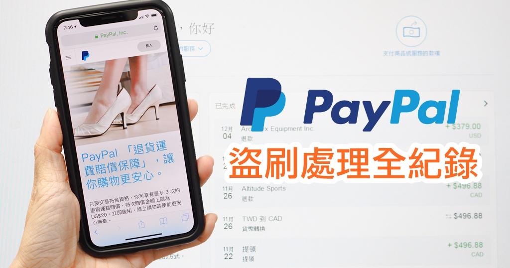 Paypal 被盜刷兩萬多元處理全紀錄,怎麼找 Paypal 退款?怎麼請信用卡公司止付?