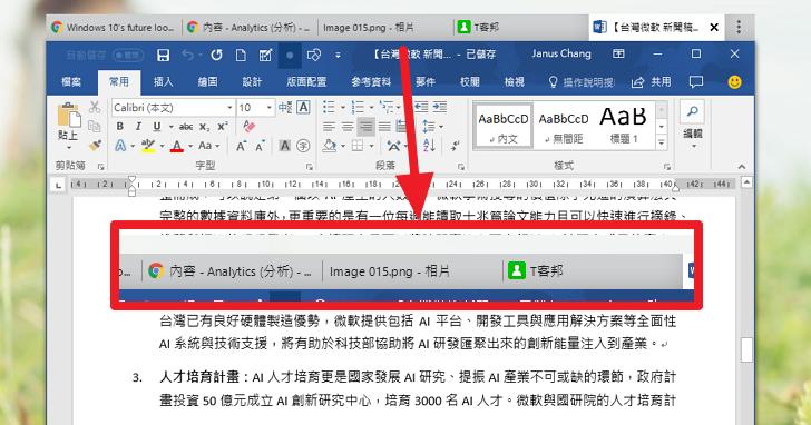 在Windows中,如何讓不同的應用程式也能如瀏覽器分頁般整合在一個視窗裡?