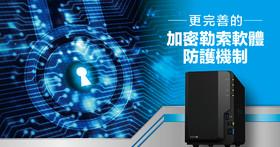 預防勒索軟體、如何利用 NAS 來實現 3-2-1 備份原則,即使電腦損毀也能確保重要資料的安全!