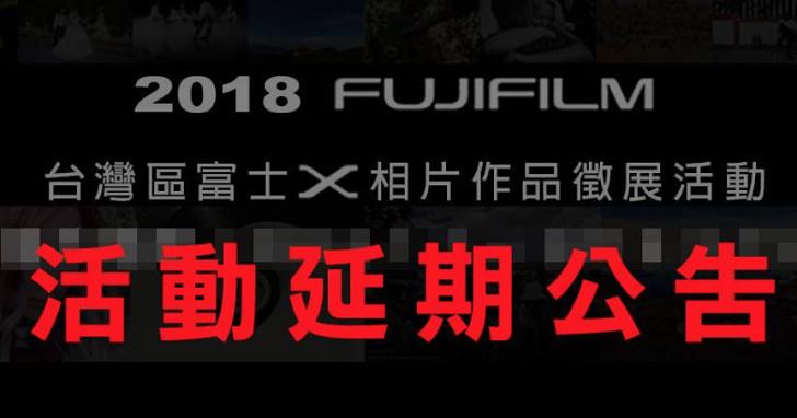 台灣 Fujifilm 富士作品徵展活動因向參賽者收費,反被罵翻並緊急喊卡