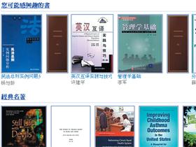 免費iPad中文電子書網站