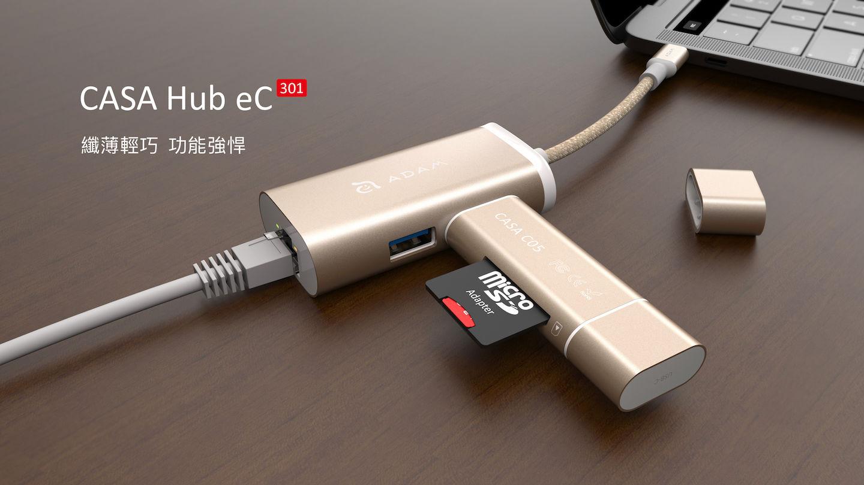 亞果元素Type-C系列CASA Hub eC301盡情享受三合一高速傳輸連網