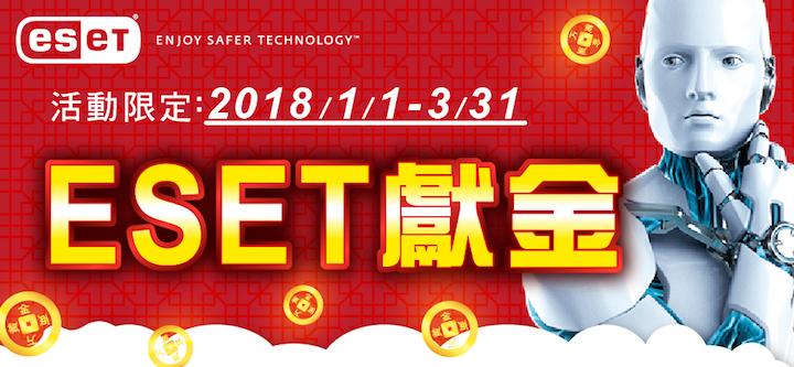 ESET協助中小企業頭家打擊駭客防堵勒索