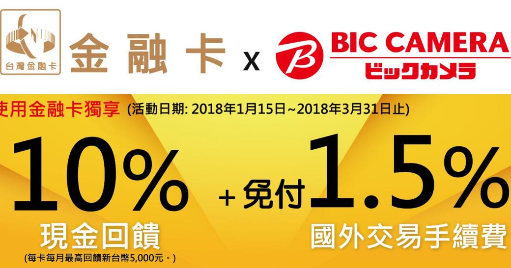台灣金融卡攜手 Bic Camera 推超優惠促銷,消費就回饋 10% 現金、各式電器 77 折起