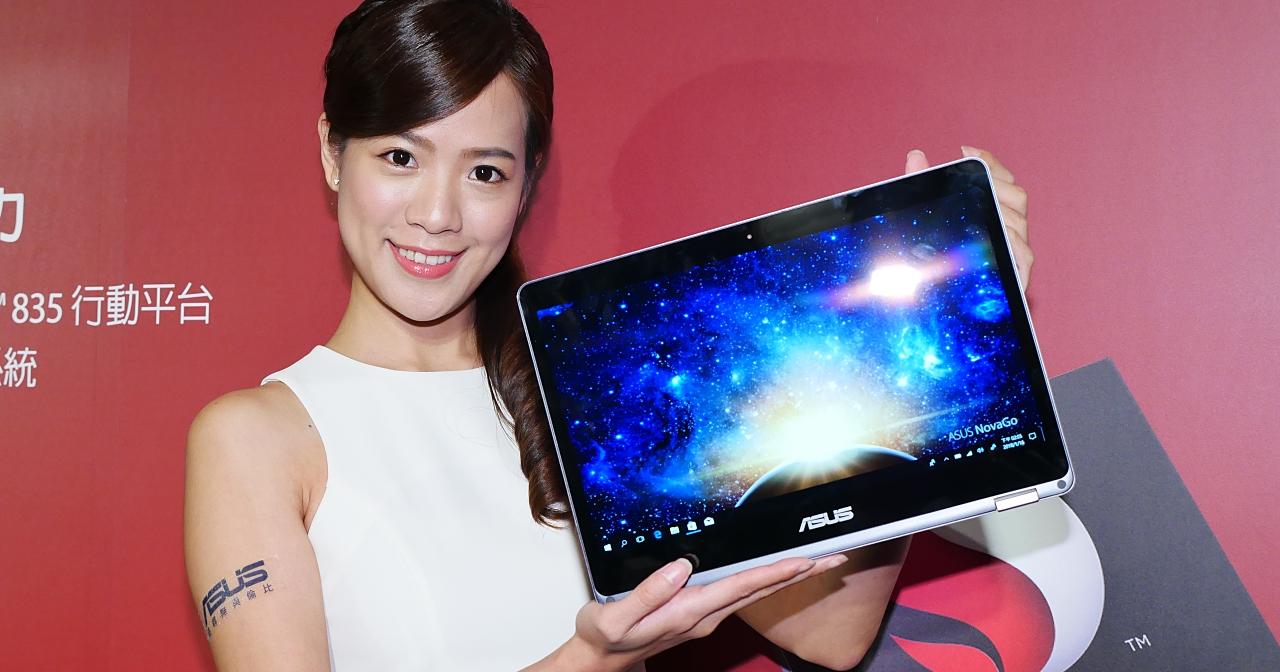 搭載高通 S835、可插 SIM 卡隨時上網的筆電 ASUS NovaGo 在台上市