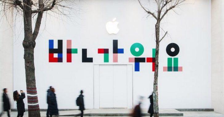 全球第 500 家 Apple Store 開業在即,「Apple Garosugil」位於首爾江南