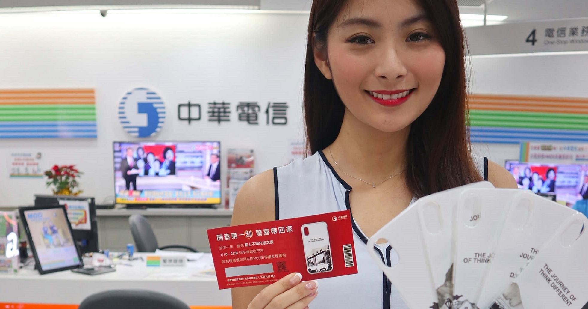 搶攻過年前商機,中華電信推新優惠方案:搭配資費老客戶最高可現折 5,000 元