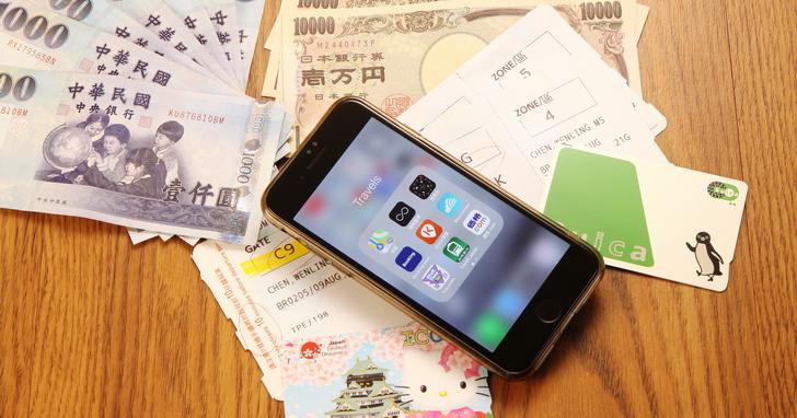 【旅遊達人自己做】App篇:解決旅行大小事必備工具