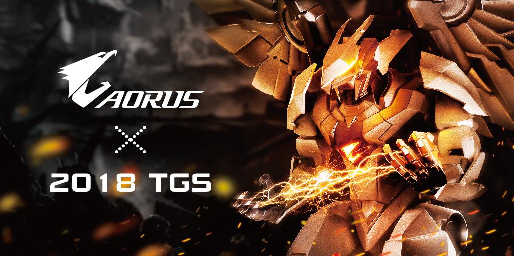 2018 TGS 台北國際電玩展 技嘉 AORUS 邀您同樂