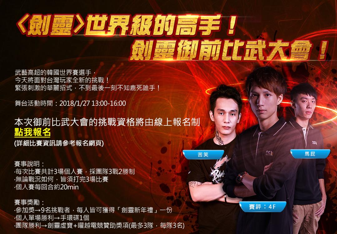 《2018 TGS 台北國際電玩展》 曜越電競 Tt eSPORTS《劍靈》世界級玩家現身與大家一起同樂