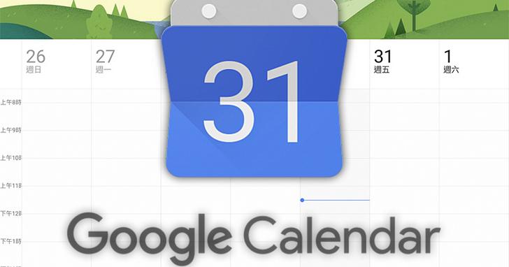 【活用Google日曆建立行程的技巧】建立美觀又實用的上課課表