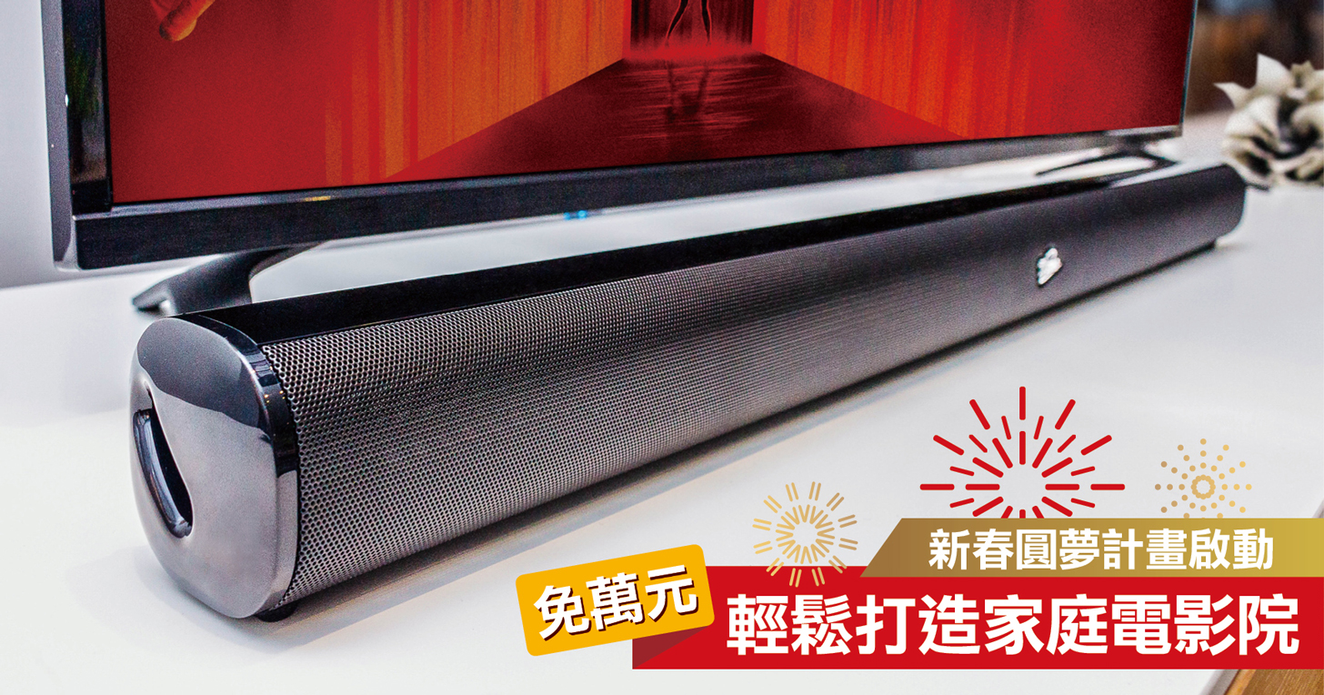 新春圓夢超 Easy!免萬元擁有環繞劇院音響組,輕鬆打造家庭電影院!