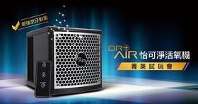 【得獎名單公布】開春最強空汙對策!讓你放心呼吸的居家空氣專家 Dr.Air Q Cube INT-25 怡可淨活氧機 菁英試玩會