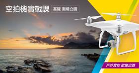 【課程】 空拍機飛行教室,跟著空拍達人 陳治平,一起出遊飛到基隆潮境公園~喀擦!你的飛行夢,用攝影來完成!