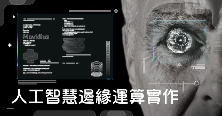 【課程】人工智慧邊緣運算實作,用Intel深度學習加速硬體+樹莓派實作影像辨識,讓裝置本身有AI能力
