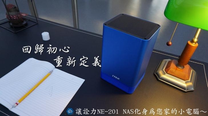 [分享] 「回歸初心、重新定義」,讓詮力NE-201 NAS化身為您家的小電腦~
