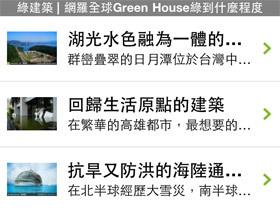 iPhone 建築家,打造綠能新生活