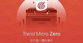 iOS 11以上用戶好康,免費下載Trend Micro Zero隱私至上瀏覽器