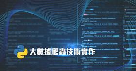 【課程】大數據爬蟲技術實作,使用Python實作網路爬蟲,快速有效獲取大量資料,打造自動化金融數據平台