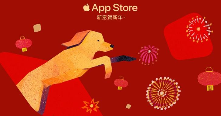 蘋果 App Store 賀新年,一系列 App 及手遊半價優惠中
