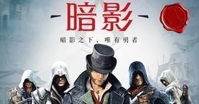 當刺客也要香噴噴?Ubisoft 在中國推《刺客教條》限量主題香水「暗影」