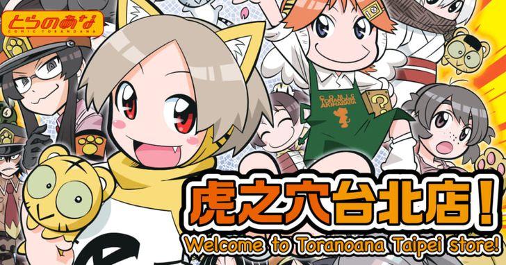 虎之穴首間海外直營店 3 月下旬在台北開幕,帶來第一手秋葉原同人本本及限定商品