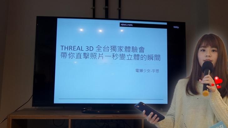 【不是錯覺!不是夢】特亞科技 Threal 3D 拍照手機殼給你眼見為憑的3D體驗