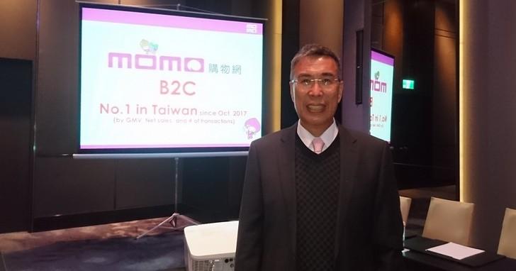 momo登上B2C電商龍頭的背後,60%靠基本功