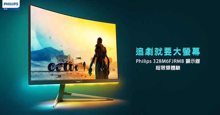 【得獎名單公布】★ 追劇要過癮,就要大螢幕 ★ 超限額體驗 招募中!Philips 328M6FJRMB 31.5吋 流光溢彩量子點顯示器,大尺寸完美曲面 + QHD 2560 x 1440 超高解析度,一起來暢快追劇!