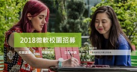 微軟展開台灣AI人才招募活動,深入校園徵求新鮮人加入