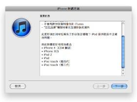 iOS 4.3.3 更新,解決定位門問題