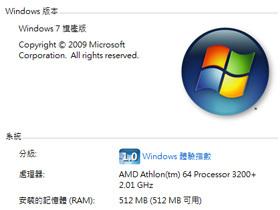 免破解,內建11招讓 Windows 7 效能大提昇