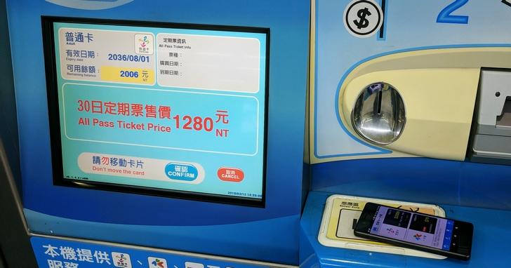 通勤族如果使用 NFC SIM 的悠遊卡,也能辦理「雙北定期票」嗎?