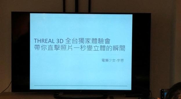 「Threal」3D 全台獨家體驗會-心得
