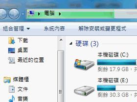 將Windows 7檔案總管的預設路徑改成「我的電腦」