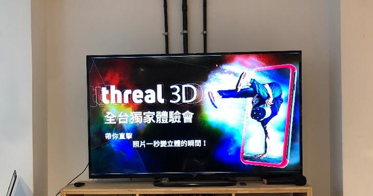 一機在手 輕鬆創造3D影音新視界 (特亞科技 threal 裸視 3D 拍照手機殼體驗會!)