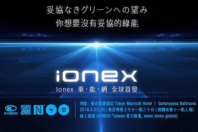 光陽KYMCO「Ionex車能網」  日本東京摩托車展前全球首發