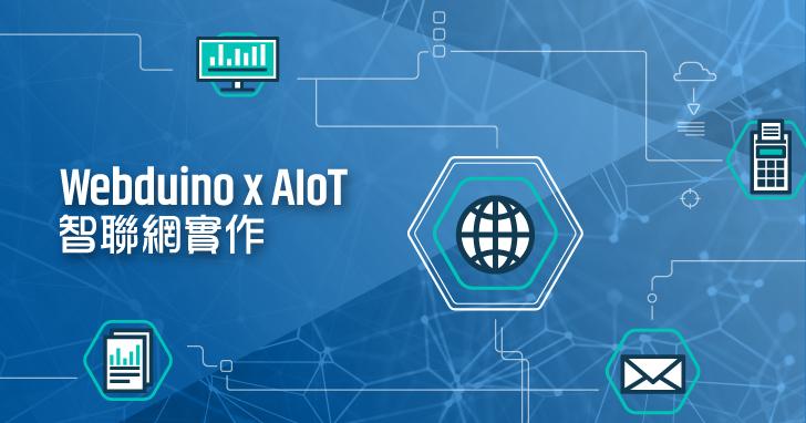 【課程】AIoT人工智慧+物聯網實作,用Web技術+深度學習+電腦視覺開發工具,讓裝置學會影像辨識