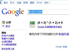 Google 說他數學很好, 6÷2(1+2) 嚇不倒我地