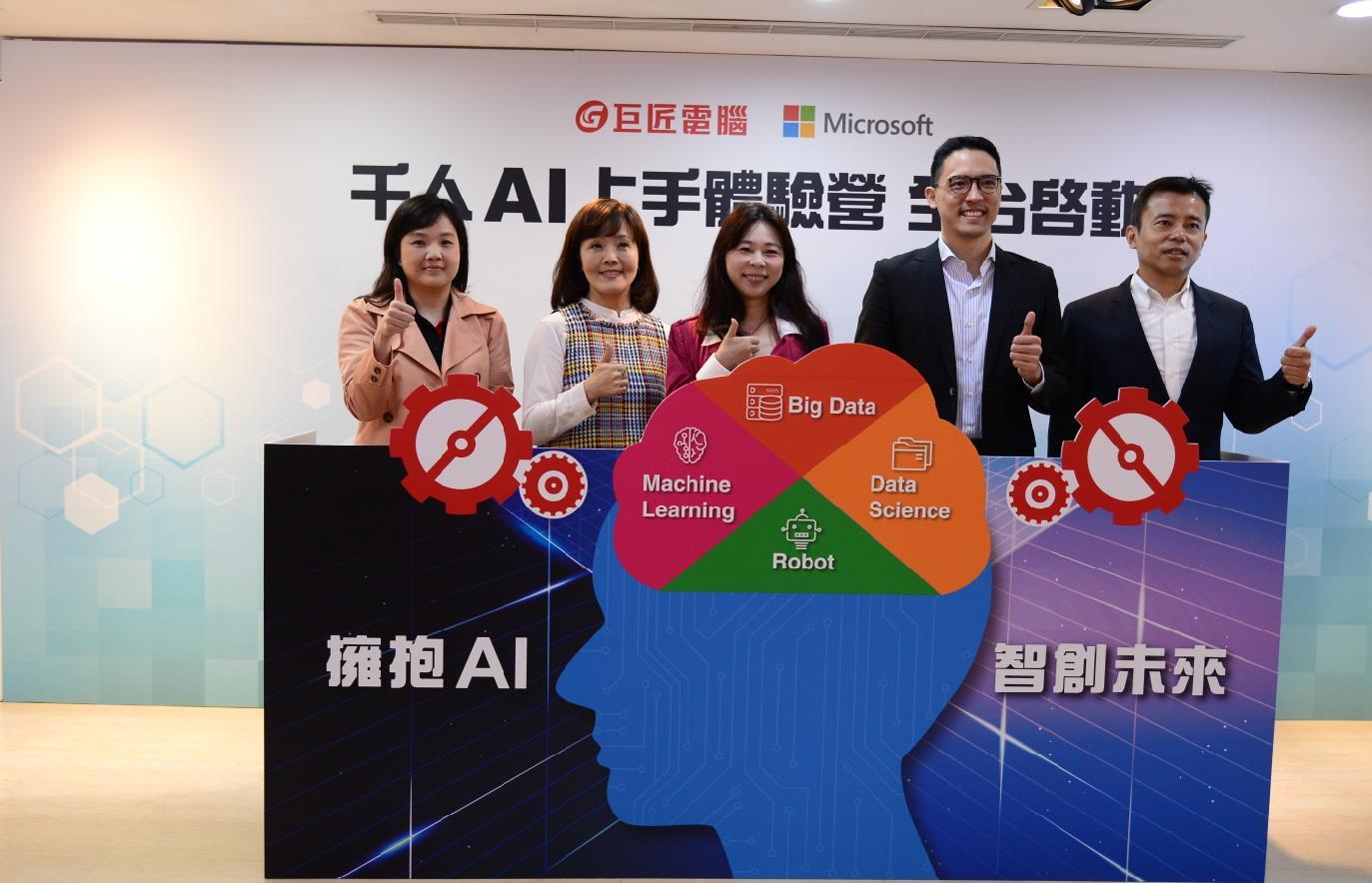 巨匠電腦攜手微軟「千人AI上手體驗營」