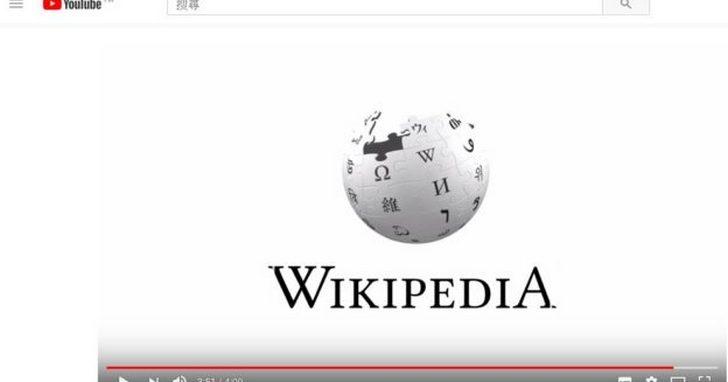 看報紙才知道變成 YouTube 事實查核來源,訴苦之外維基百科還擔心什麼
